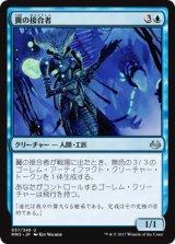 翼の接合者/Wing Splicer 【日本語版】 [MM3-青U]