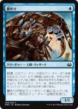 翼作り/Wingcrafter 【日本語版】 [MM3-青C]