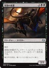 深淵の死霊/Abyssal Specter 【日本語版】 [MM3-黒U]