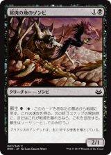 屑肉の地のゾンビ/Dregscape Zombie 【日本語版】 [MM3-黒C]