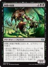納墓の総督/Entomber Exarch 【日本語版】 [MM3-黒U]