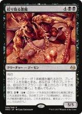 絞り取る悪魔/Extractor Demon 【日本語版】 [MM3-黒R]《状態:NM》