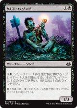 かじりつくゾンビ/Gnawing Zombie 【日本語版】 [MM3-黒C]
