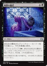 掘葬の儀式/Unburial Rites 【日本語版】 [MM3-黒U]《状態:NM》