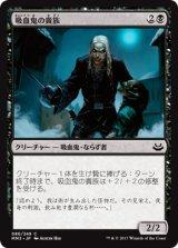 吸血鬼の貴族/Vampire Aristocrat 【日本語版】 [MM3-黒C]