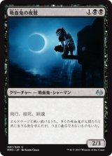 吸血鬼の夜鷲/Vampire Nighthawk 【日本語版】 [MM3-黒U]
