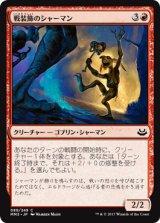 戦装飾のシャーマン/Battle-Rattle Shaman 【日本語版】 [MM3-赤C]