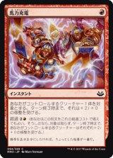 馬力充電/Dynacharge 【日本語版】 [MM3-赤C]