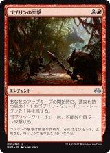 ゴブリンの突撃/Goblin Assault 【日本語版】 [MM3-赤U]