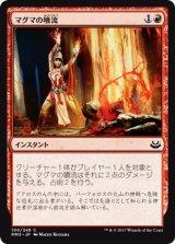 マグマの噴流/Magma Jet 【日本語版】 [MM3-赤C]