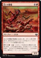 災いの悪魔/Scourge Devil 【日本語版】 [MM3-赤C]