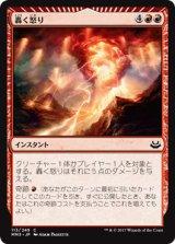 轟く怒り/Thunderous Wrath 【日本語版】 [MM3-赤C]