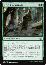 アラクナスの蜘蛛の巣/Arachnus Web 【日本語版】 [MM3-緑C]