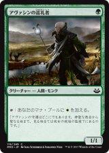 アヴァシンの巡礼者/Avacyn's Pilgrim 【日本語版】 [MM3-緑C]