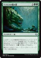 ベイロスの檻の罠/Baloth Cage Trap 【日本語版】 [MM3-緑U]