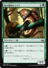 死の頭巾のコブラ/Death-Hood Cobra 【日本語版】 [MM3-緑C]