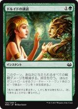 ドルイドの講話/Druid's Deliverance 【日本語版】 [MM3-緑C]