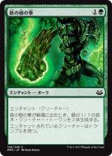 鉄の樹の拳/Fists of Ironwood 【日本語版】 [MM3-緑C]
