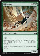 暗影の蜘蛛/Penumbra Spider 【日本語版】 [MM3-緑C]