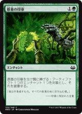原基の印章/Seal of Primordium 【日本語版】 [MM3-緑C]《状態:NM》