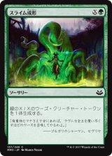 スライム成形/Slime Molding 【日本語版】 [MM3-緑C]