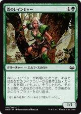 森のレインジャー/Sylvan Ranger 【日本語版】 [MM3-緑C]《状態:NM》