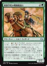 荊景学院の戦闘魔道士/Thornscape Battlemage 【日本語版】 [MM3-緑U]
