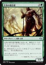 生命の接合者/Vital Splicer 【日本語版】 [MM3-緑U]