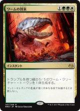 ワームの到来/Advent of the Wurm 【日本語版】 [MM3-金R]《状態:NM》