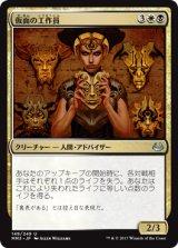 仮面の工作員/Agent of Masks 【日本語版】 [MM3-金U]