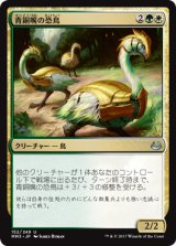 青銅嘴の恐鳥/Bronzebeak Moa 【日本語版】 [MM3-金U]