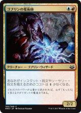 ゴブリンの電術師/Goblin Electromancer 【日本語版】 [MM3-金C]