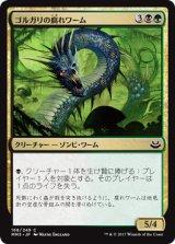 ゴルガリの腐れワーム/Golgari Rotwurm 【日本語版】 [MM3-金C]