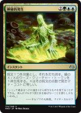 神秘的発生/Mystic Genesis 【日本語版】 [MM3-金U]