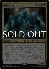 幽霊議員オブゼダート/Obzedat, Ghost Council 【日本語版】 [MM3-金R]