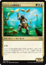 ロウクスの戦修道士/Rhox War Monk 【日本語版】 [MM3-金U]