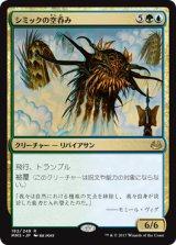 シミックの空呑み/Simic Sky Swallower 【日本語版】 [MM3-金R]