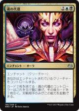 魂の代償/Soul Ransom 【日本語版】 [MM3-金U]