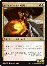 サンホームのギルド魔道士/Sunhome Guildmage 【日本語版】 [MM3-金U]