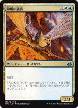 鉤爪の強兵/Talon Trooper 【日本語版】 [MM3-金C]