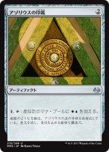 アゾリウスの印鑑/Azorius Signet 【日本語版】 [MM3-灰U]《状態:NM》