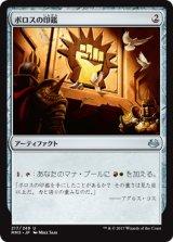 ボロスの印鑑/Boros Signet 【日本語版】 [MM3-灰U]《状態:NM》