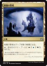 秘儀の聖域/Arcane Sanctum 【日本語版】 [MM3-土地U]