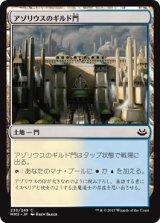 アゾリウスのギルド門/Azorius Guildgate 【日本語版】 [MM3-土地C]