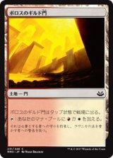 ボロスのギルド門/Boros Guildgate 【日本語版】 [MM3-土地C]