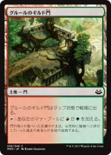 グルールのギルド門/Gruul Guildgate 【日本語版】 [MM3-土地C]《状態:NM》