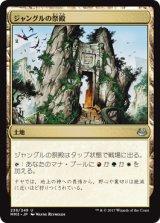 ジャングルの祭殿/Jungle Shrine 【日本語版】 [MM3-土地U]