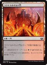 ラクドスのギルド門/Rakdos Guildgate 【日本語版】 [MM3-土地C]
