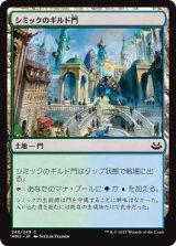 シミックのギルド門/Simic Guildgate 【日本語版】 [MM3-土地C]《状態:NM》