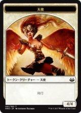 天使/ANGEL 【日本語版】 [MM3-トークン]《状態:NM》